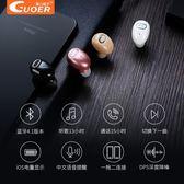 藍芽耳機隱形無線耳塞式運動微型開車迷你超小  小時光生活館
