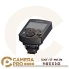 ◎相機專家◎ SONY FA-WRC1M 無線電控制器 原廠 引閃器 接收器 觸發器 FA-WRR1 公司貨