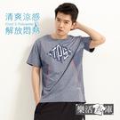 【342-501】燙金TPS流線混色彈力圓領運動短T 涼感 親膚 透氣(藍灰)● 樂活衣庫