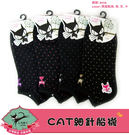 【台灣製】CAT貓咪點點細針船型棉襪  襪子/棉襪/短襪/成人/休閒/女生適用  22-24公分/cm 芽比 YABY 8456