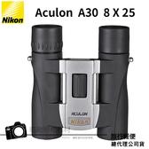 NIKON Aculon A30 8x25 雙筒望遠鏡 旅行輕便 演唱會 舞台劇 運動比賽 總代理公司貨 贈拭鏡布 限量特價