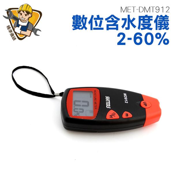 《精準儀錶旗艦店》2-60% 探針插入5CM 測木竹子紙張水份 木材含水份器 MET-DMT912