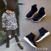 兒童鞋韓版男童高筒針織鞋女童彈力襪子鞋休閒運動鞋 千千女鞋