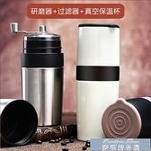 磨豆機 咖啡電動手搖豆研磨機手動套裝家用小型手磨咖啡機研磨一體 - YYJ 麥琪精品屋