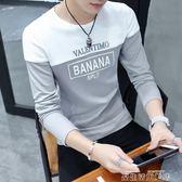 熱銷秋季長袖T恤男士青少年體恤韓版修身學生打底衫衛生衣潮流衣服