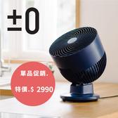 限時$2990 (至6/1) 循環扇 電風扇 電扇【U0200】正負零±0 XQS-D330 循環扇 (三色) 收納專科