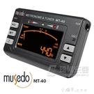 快速出貨 MusedoMT-40電子節拍器吉他調音器通用校音器 【全館免運】