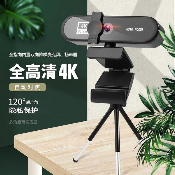 台式電腦攝像頭筆記本網課直播高清廣角免驅USB雙麥克風2K話筒內置HD1080p 樂活生活館
