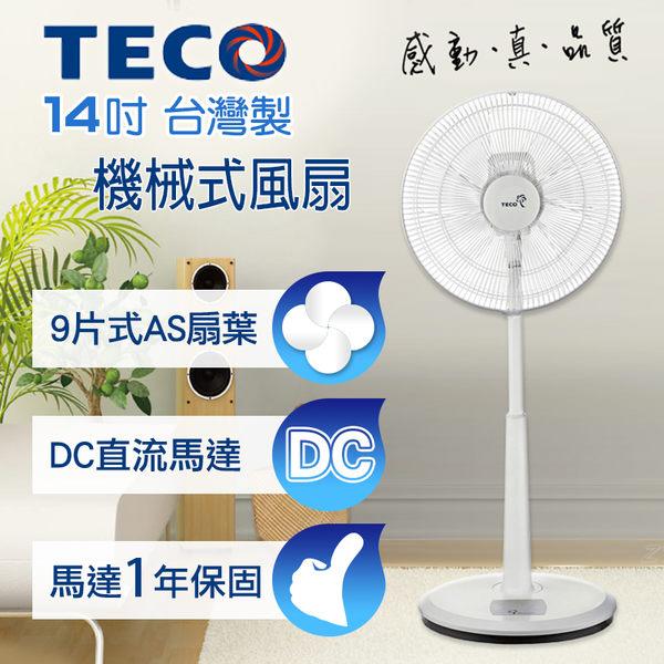 【東元TECO】14吋機械式DC直流立扇 電風扇 XA1463VD 免運費