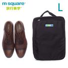 m square商旅系列Ⅱ便攜鞋靴包L...
