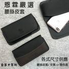 【手機腰掛皮套】SAMSUNG三星 A40S A3051 6.4吋 橫式皮套 手機皮套 腰掛皮套 保護殼 腰夾