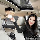 紙巾盒 皮帆布拼接 車載遮陽板天窗紙巾盒掛式汽車用紙巾套創意車內用品 酷斯特數位3c