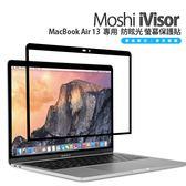 Moshi iVisor MacBook Air 13 (2018 / 2019 防眩光 螢幕保護貼 公司貨