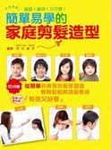 (二手書)簡單易學的家庭剪髮造型