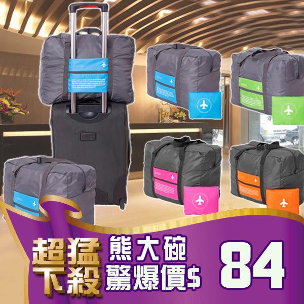 B56 插提把折疊尼龍包 韓流新款 插杆 旅行出差 尼龍 折疊式 旅行收納包【熊大碗福利社】