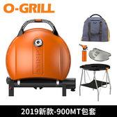O-Grill 900MT型 烤肉爐 (2019超值組合)大地綠