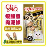 【日本直送】CIAO 燒鰹魚肉泥條-道地高湯口味 14g*4條(SC-272)-80元 可超取(D002B06)