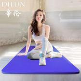 618好康鉅惠瑜伽墊初學者加厚10mm加長健身墊
