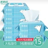 家用濕紙巾隨身裝寶寶嬰兒整箱濕巾紙小包便攜家庭實惠裝5包 漾美眉韓衣