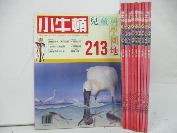 【書寶二手書T4/少年童書_DNL】小牛頓_213~222期間_共10本合售_黑面琵鷺