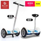智能電動自行平衡車雙輪體感車兩輪成人代步車思維車兒童【免運直出】
