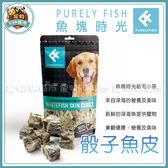 寵物FUN城市【效期2019/03】PURELY FISH魚塊時光 骰子魚皮100g (PF851619,狗零食,寵物點心)