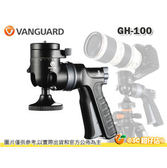 VANGUARD 精嘉 GH-100 槍型雲台 專業腳架雲台 單眼 球型雲台 360 全景攝影 公司貨 GH100