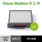 【A71適用】HEPA濾網 無塵室標準