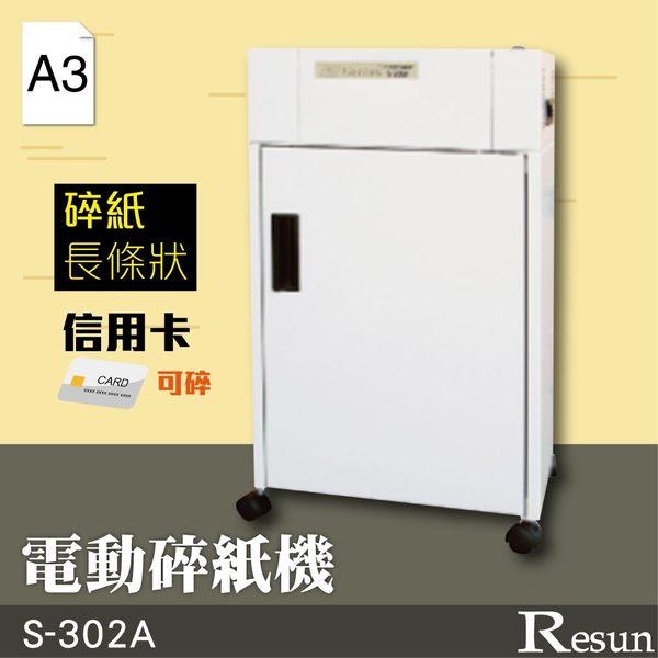 Resun✂ S-302A 電動碎紙機(A3)可碎信用卡 金融卡 卡片