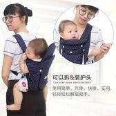 嬰兒背帶新生兒童初生寶寶橫斜前抱式多功能四季通用雙肩簡易輕便   韓語空間