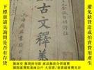 二手書博民逛書店罕見校正古文釋羲Y217240 上元余誠自明 上海廣益書局印行