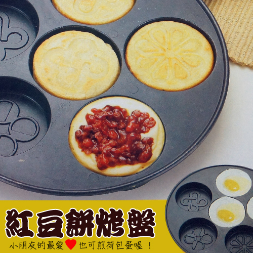 【六孔紅豆烤盤】三箭牌 DIY 烘培 煎烤盤 烹調 煎盤 紅豆餅 蛋糕 煎蛋 WY-016 [百貨通]