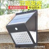 太陽能燈超亮家用戶外庭院感應大功率廠價直銷新農村照明路燈防水   多莉絲旗艦店igo