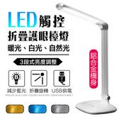 【FJ】質感LED觸碰式鋁合金摺疊護眼檯燈銀色