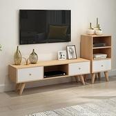 北歐電視櫃現代簡約 客廳組合茶幾電視櫃簡易家用小戶型 電視機櫃AQ 有緣生活館