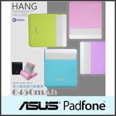 ★Hang H4-12000 馬卡龍行動電源/ASUS PadFone mini A11 4.3吋/A12 4吋/PadFone S PF500KL