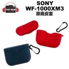 SONY 索尼 矽膠保護套 WF-1000XM3 專用 矽膠套 bag 套子 原廠 公司貨