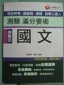 【書寶二手書T9/進修考試_QEN】國文測驗滿分要術_尚素麗_12/e_有光碟