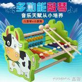 兒童手敲琴 1-2周歲半手敲琴打擊樂器寶寶3-6木制八音琴  晶彩生活
