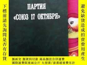 二手書博民逛書店пAPTИЯ罕見COЮз 17 OKTябPя 第一卷Y14530 出版1996