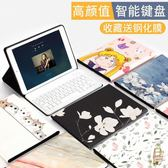 ipad mini4保護套7.9英寸蘋果平板電腦3迷你2殼1卡通硅膠藍芽鍵盤(七夕情人節)