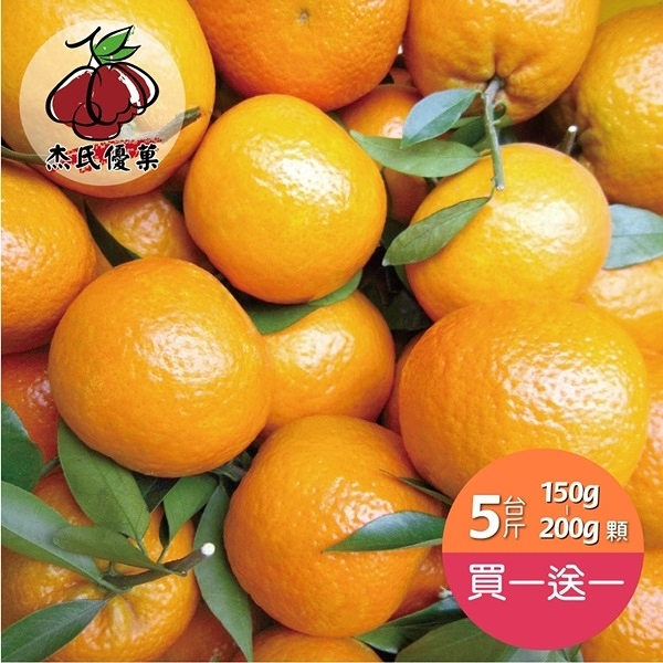 杰氏優果.桶柑5台斤(25號)(150g-200g/顆)*買一送一*﹍愛食網