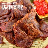 【快車肉乾】B7天下第一辣牛肉乾