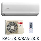 【HITACHI日立】4-6坪變頻分離式冷氣RAC-28JK/RAS-28JK
