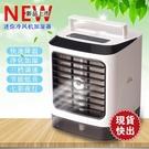 新品冷風機制冷小空調加濕器空氣凈化器小夜燈USB風扇床上桌面 24H現貨快出