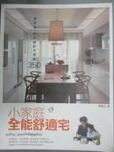 【書寶二手書T9/設計_ZJE】小家庭全能舒適宅!周建志之好住居家關鍵設計300_周建志