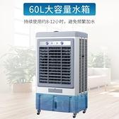 冷風機 空調扇工業冷風機家用加水製冷大型冷氣機商用水冷風扇小空調【新品狂歡】
