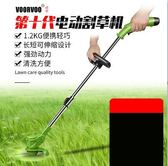 充電式家用割草機 鋰電池輕便小型打草機無刷電動除草機草坪剪草器 BT9357【彩虹之家】