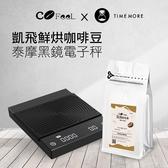 凱飛鮮烘豆x泰摩 鮮烘咖啡豆+黑鏡咖啡計時電子秤(注水自動計時)