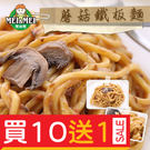 【見麵有禮】蘑菇鐵板麵((買十送一超值組合))
